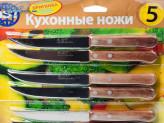 Нож кухонный 13 см на блистере 95200