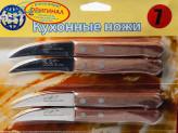 Нож кухонный 7.5 см на блистере  90054