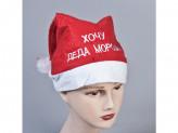 """Шапка карнавальная """"Хочу Деда Мороза!"""""""