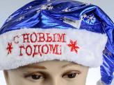 """Шапка карнавальная """"С Новым Годом!"""""""