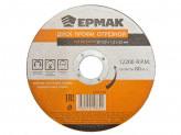 Диск отрезной по металлу 125х1,2х22мм Профи ЕРМАК