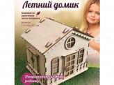 Домик для кукол Летний домик, фанера