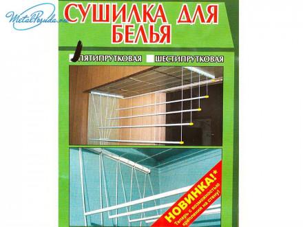 Сушилка потолочная 1.0 м пятипрутковая