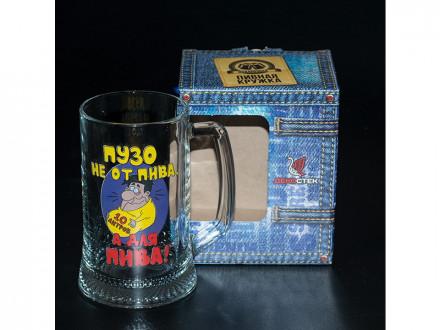 Кружка для пива 500мл.  (Пивной слоган)
