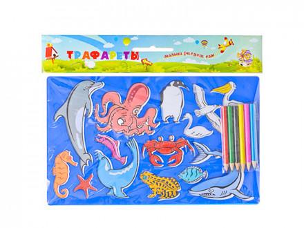 """Трафареты для рисования 26х18см, """"Морские обитатели"""" 15 контуров + 6 карандашей, 6 цветов"""