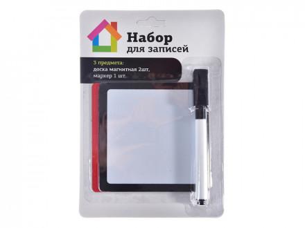 Набор для записей 3 пр. (доска магнитная 2шт + маркер), пластик, 9,5х9,5см