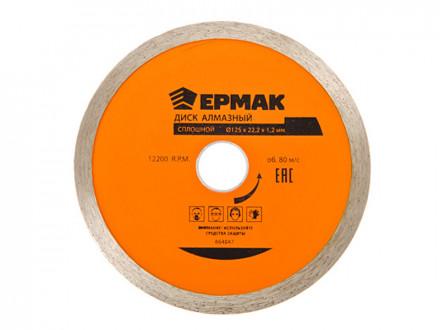Диск алмазный отрезной сплошной 125х22,2мм (1,2мм для реза плитки) ЕРМАК