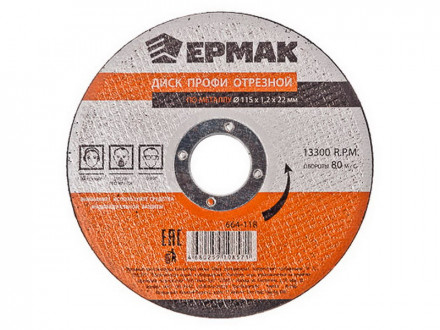 Диск отрезной по металлу 115х1 2х22мм профи ермак