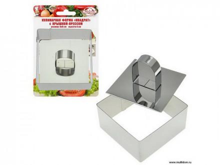 """Кулинарная форма """"квадрат"""" 8х8х4 см с крышкой прессом"""