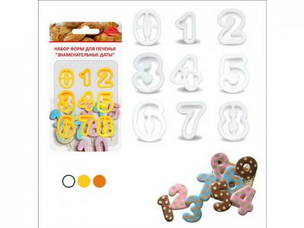 "Форма для печенья ""знаменательные даты"" 9 цифр 3 цвета"