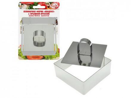 "Кулинарная форма ""квадрат"" 10х10х4см с прессом"